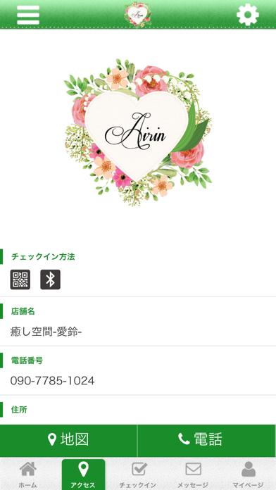 癒し空間-愛鈴-公式アプリのスクリーンショット4