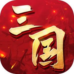 三国连环战-国战策略游戏