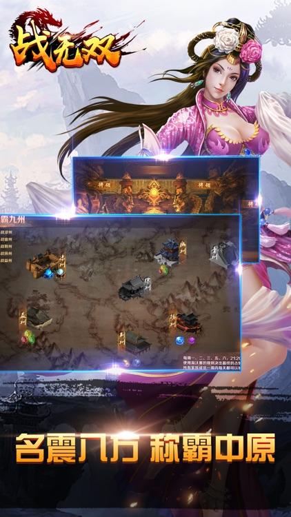 战无双·斩-正统三国志国战动作手游 screenshot-4