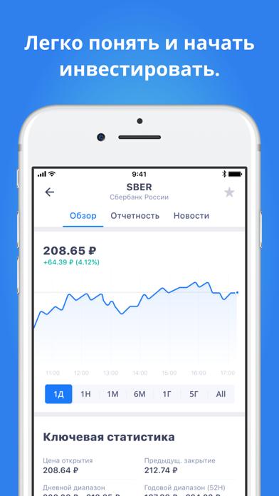 iFinik ИнвестицииСкриншоты 2