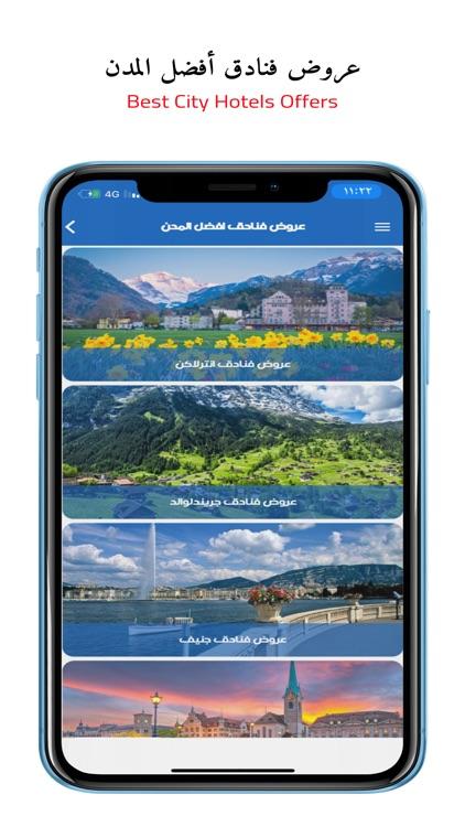 الخرائط السياحية screenshot-7