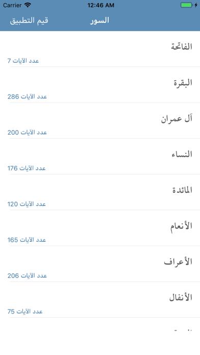 تفسير القرآن الكريم  Tafsir screenshot 1