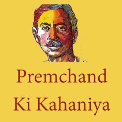 Munshi Premchand in Hindi