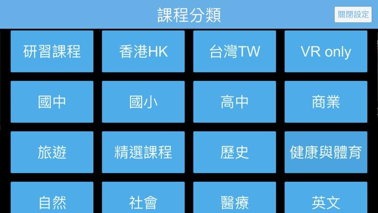AR2VR導覽眼鏡(Cardboard) screenshot-7
