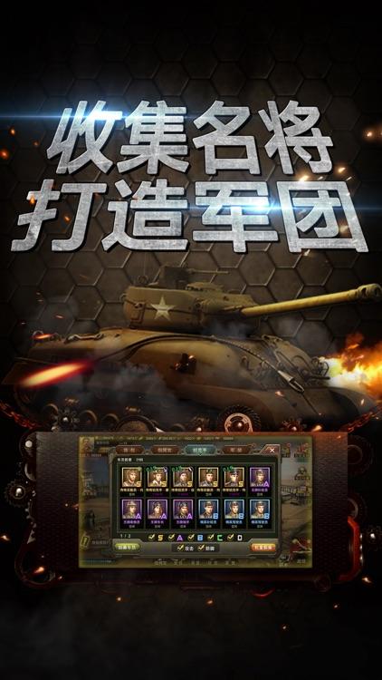 战地警戒-热门军事策略手游 screenshot-3
