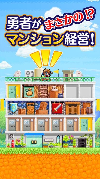 勇者のマンション 人気の育成RPG経営放置ゲーム