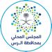 المجلس المحلي بمحافظة الرس
