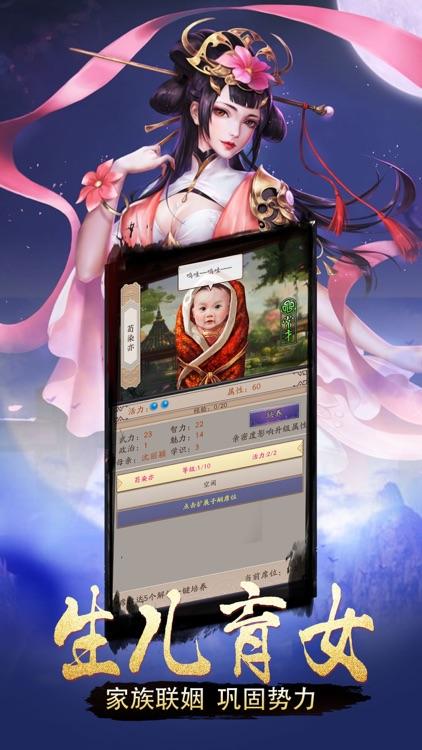 梦幻宫廷录—宫廷策略养成当官游戏 screenshot-4