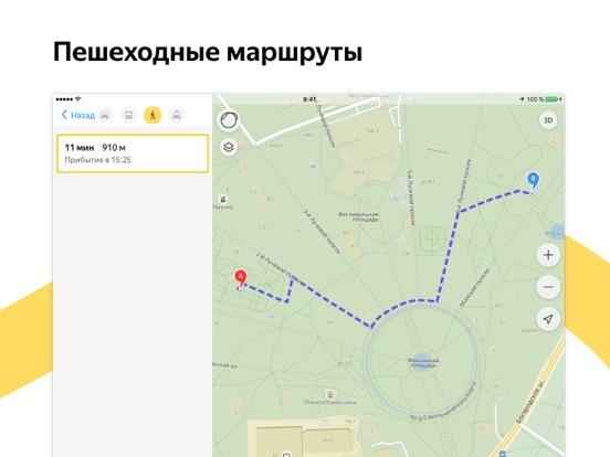 Яндекс.Карты Скриншоты15