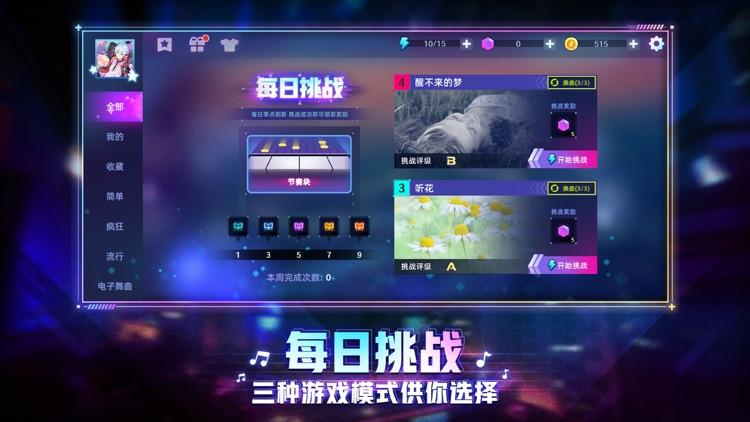 节奏音乐大师—钢琴练习大师 screenshot-4