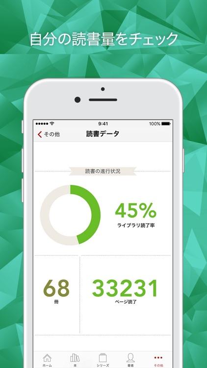 楽天Kobo - 電子書籍が読めるアプリ screenshot-4