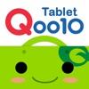 Qoo10ショッピング for iPad