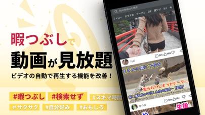 BuzzVideo(バズビデオ)のおすすめ画像1