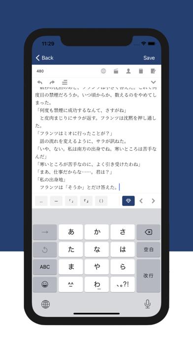 Novel Studioのスクリーンショット2