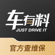 车有料-汽车维修保养记录查询