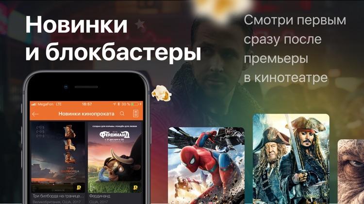 Большое ТВ — фильмы и сериалы screenshot-3