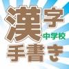 漢字手書きクイズ(中学校)アイコン