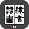隷書変換 byNSDev - iPadアプリ
