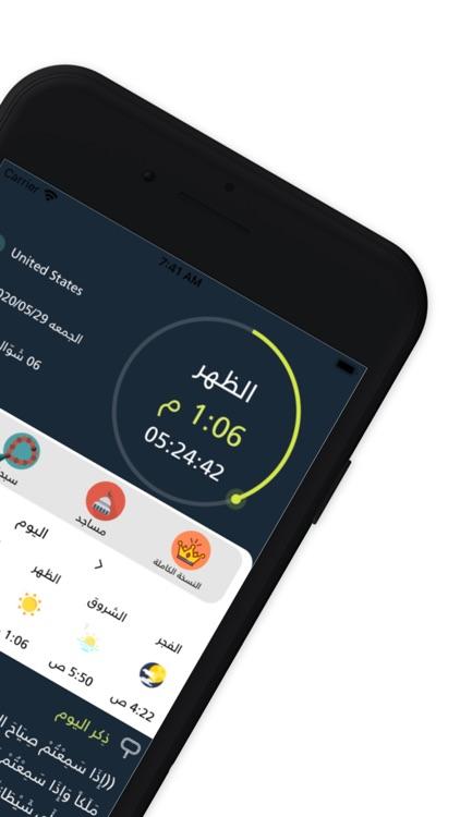 القران الكريم   بدون انترنت screenshot-5