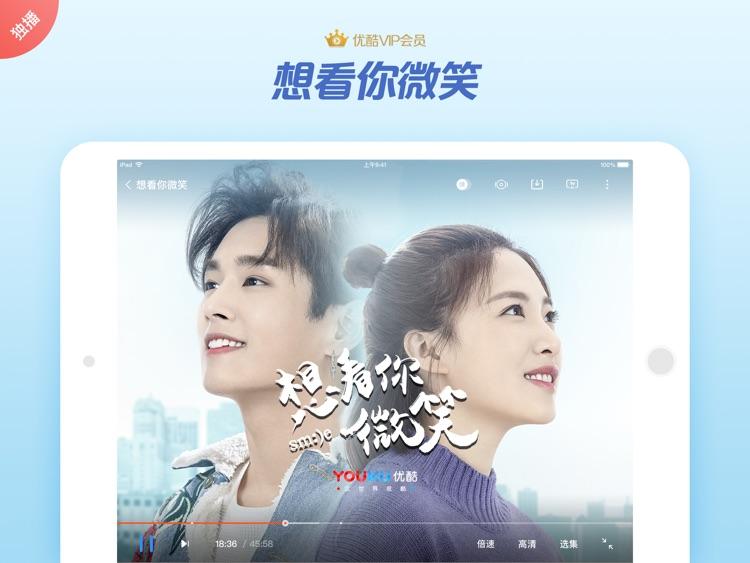 优酷视频HD-乡村爱情12精彩呈现 screenshot-3