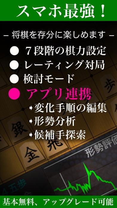 本将棋Pro -高機能版-のスクリーンショット1