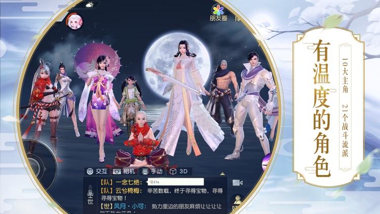镇魔曲-首个全新职业 screenshot-3