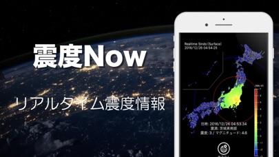 【地震速報】震度Now!(地震情報、震度情報),地震アプリ