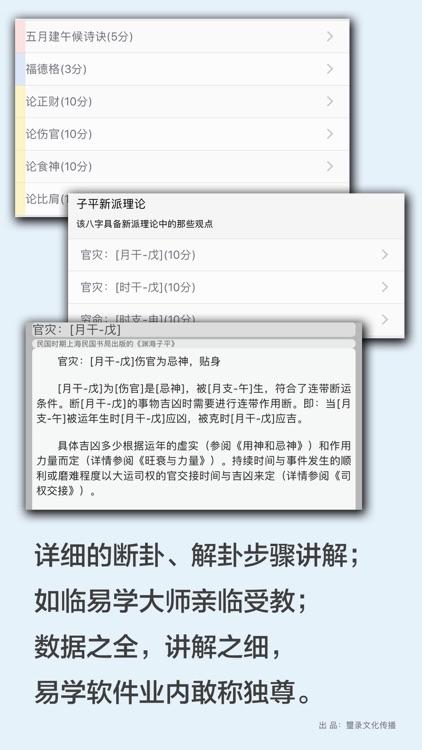 八字排列 screenshot-2
