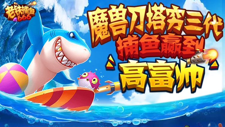 老铁捕鱼666 - 全新捕鱼致富游戏攻略来了