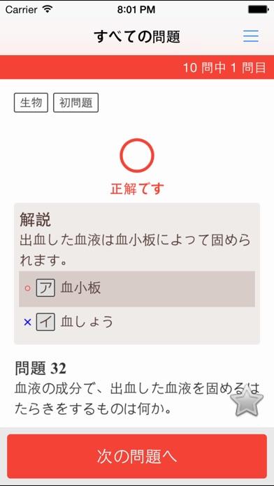 高校入試・受験対策問題集〜理科〜【2018年度版】スクリーンショット3