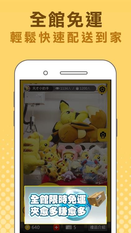 全民娃娃機 screenshot-3