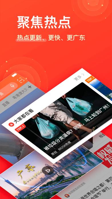 南方Plus(探索版)-广东头条新闻资讯阅读平台のおすすめ画像1