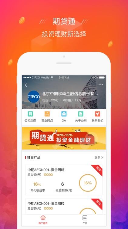 中国金融通 screenshot-4