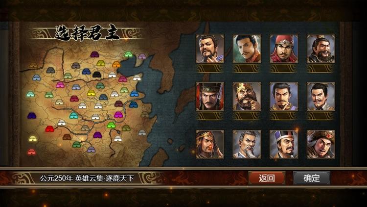 群雄时代 - 单机玩法的SLG游戏 screenshot-6