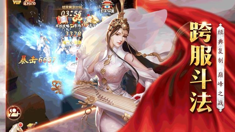 幻侠修仙-古剑神魔传 screenshot-0
