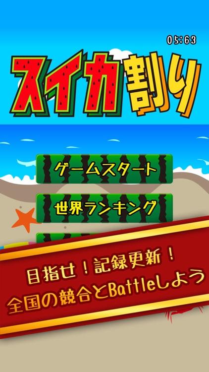 激烈スイカ割り! screenshot-4