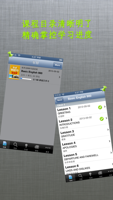 Descargar 新英语900句基础篇-实用生活口语听力语法 para Android