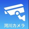河川カメラ - iPhoneアプリ