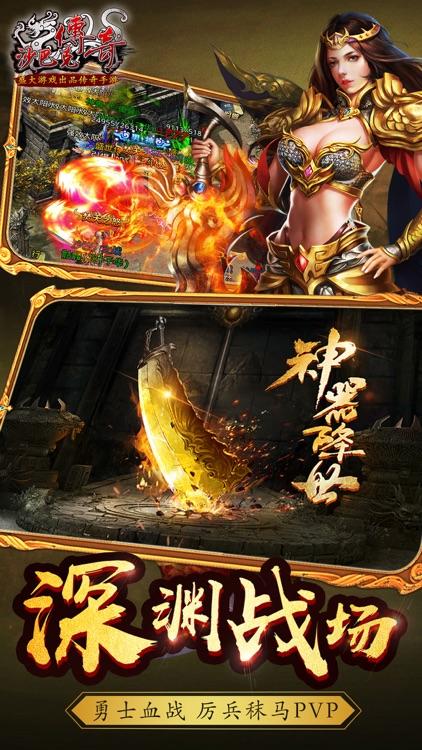 沙巴克传奇 - 盛大游戏正版授权
