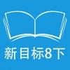 跟读听写人教版新目标初中英语八年级下