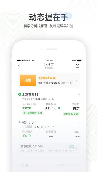 Screenshot #3 pour 航旅纵横PRO-官方航班查询机票值机接送机打车航延险保险酒店
