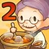 思い出の食堂物語2 - iPhoneアプリ