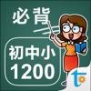 初中小学生必背单词1200 - iPhoneアプリ
