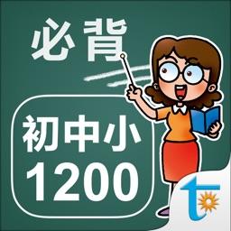 初中小学生必背单词1200