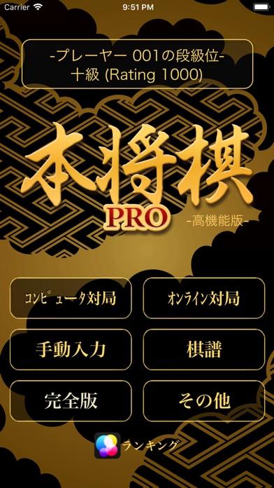 本将棋Pro -高機能版-のスクリーンショット4