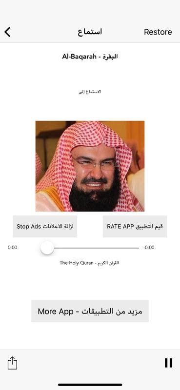 Sheikh Al Sudais Quran MP3 - Online Game Hack and Cheat