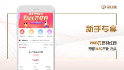 易甲金服专业版-18%理财软件投资理财 screenshot two