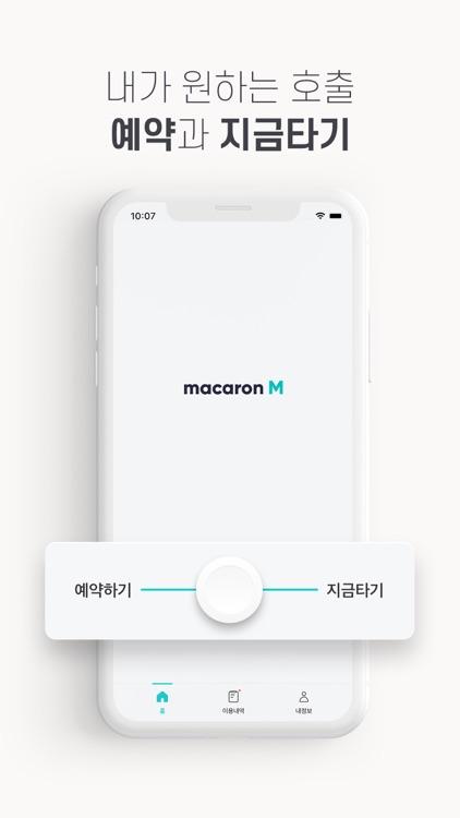 마카롱M (마카롱택시) - 새로운 이동을 만들다 screenshot-3