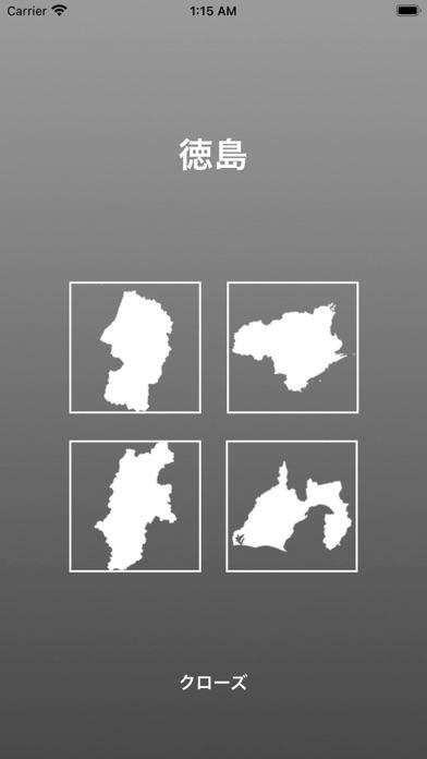 日本地図 ScreenShot2