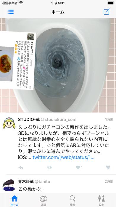 Toiletter ScreenShot1